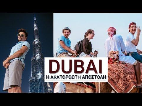 DUBAI: 100€;   Η Ακατόρθωτη Αποστολή