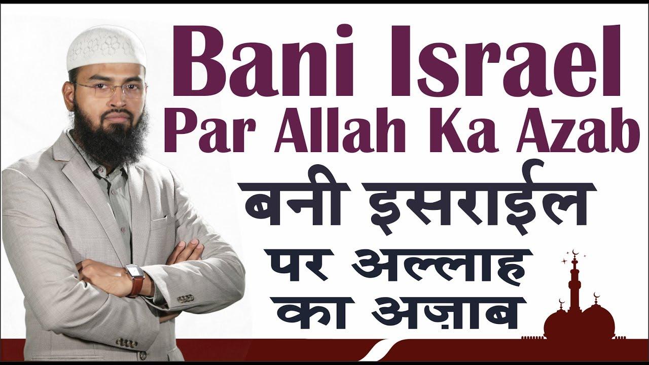 Bani Israel - Jews Par Allah Ka Azab Kiyon Aaya Mukhtasar Tarikh - Brief  History By Adv  Faiz Syed