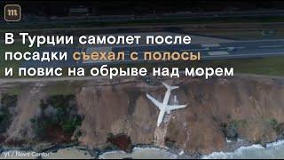 В Турции самолет после неудачной посадки завис на обрыве над море