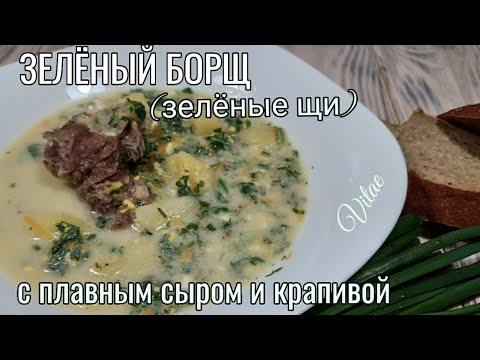 ЗЕЛЕНЫЙ БОРЩ /ЗЕЛЕНЫЕ ЩИ с крапивой и плавленным сыром очень вкусный и самый лучший рецепт.