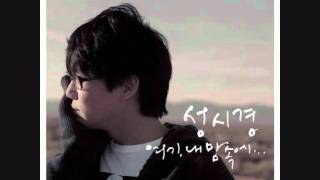 Sung Si Kyung (성시경) - 사랑하는 일 (To Love)