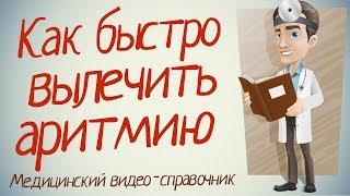 видео Аритмия сердца: причины, лечение народными средствами