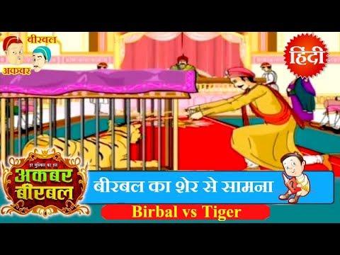 अकबर बीरबल की कहानियाँ - Birbal vs Tiger | बीरबल का शेर से सामना | Akbar  Birbal Stories In Hindi