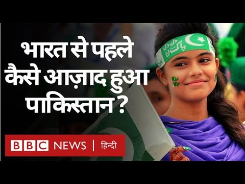 Independence Day Special: India से एक दिन पहले कैसे आज़ाद हुआ Pakistan? (BBC Hindi)