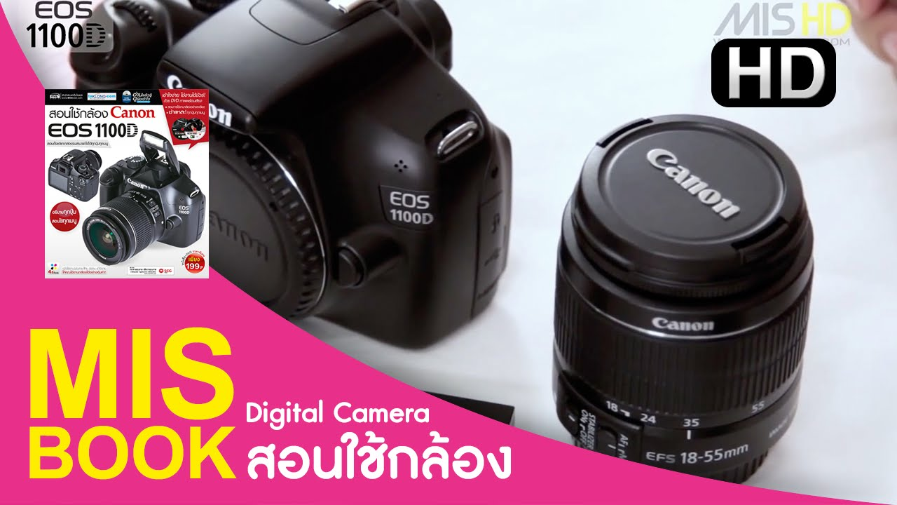 MISbook - สอนใช้กล้อง Canon EOS 1100D 1/3 [Sample HD] - YouTube