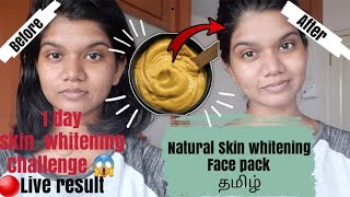 1 Day challenge-skin whitening at home|in தமிழ்