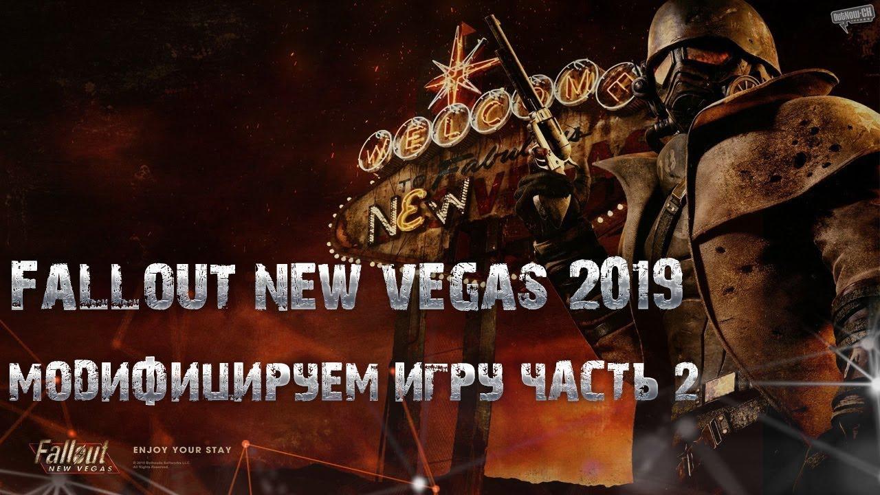 Fallout 2019