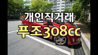 [4k] 2010년형 푸조 308cc 개인직거래 거래완…