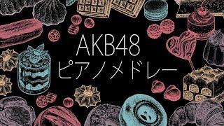 AKB48 ピアノメドレー - リラックスピアノBGM - 作業用BGM - 勉強用ピアノBGM