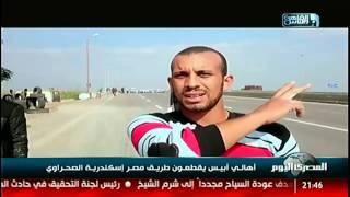 أهالي أبيس يقطعون طريق مصر إسكندرية الصحراوي#نشرة_المصرى_اليوم