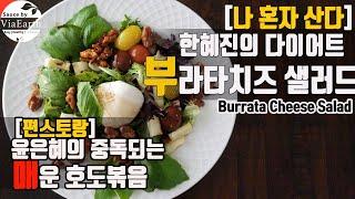 부라타치즈 샐러드 [나혼자 산다 | 한혜진의 다이어트 …