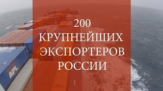 200 КРУПНЕЙШИХ ЭКСПОРТЕРОВ РОССИИ