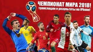 Чемпионат Мира 2018! Таблица, расписание, трансляции БЕСПЛАТНО на iPhone