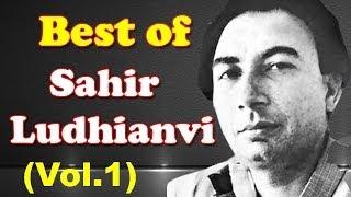 Superhit Songs of Sahir Ludhianvi - Evergreen Old Bollywood Songs - Vol 1