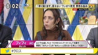 2017年1月9日(月) モーニングCROSS - ひとこと言いたい!オピニオンCROS...