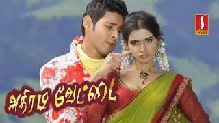 New Tamil Movie | Latest New Release Movie | Tamil Latest Movie | mahesh, samantha