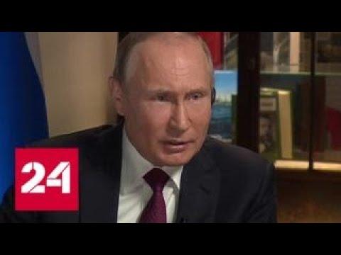Путин: сдержать Россию не удалось и не удастся никогда - Россия 24