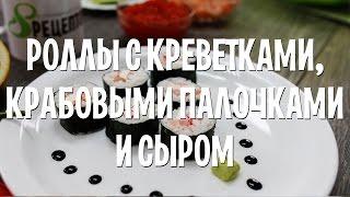Роллы с креветками, крабовыми палочками и сыром