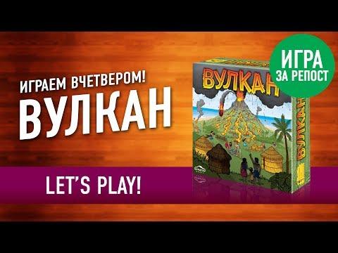 """Настольная игра «ВУЛКАН». Играем! // Let's Play """"Eruption"""" board game"""