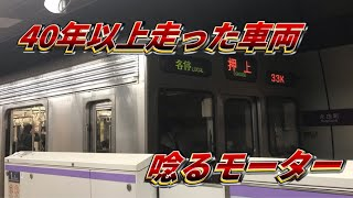 【廃車が進む車両】 東急8500系に乗ってきた