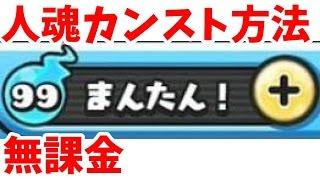 妖怪ウォッチぷにぷに♯21 人魂無課金カンスト方法! thumbnail