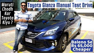Toyota Glanza Test Drive & Honest Review | Petrol Manual Variant | Maruti Baleno or Toyota Glanza?🔥
