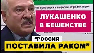 Смотреть видео Лукашенко в бешенстве! Российская власть теряет Беларусь. Новости Россия 2020 онлайн