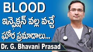 Blood Infection in Telugu   Symptoms of Sepsis   Health Tips   Dr.G.Bhavani Prasad   DoctorsTvTelugu