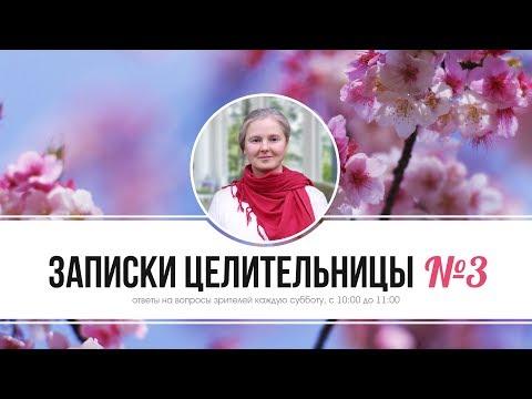 Записки Целительницы №3