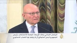 جلسة جديدة للبرلمان اللبناني لاختيار الرئيس