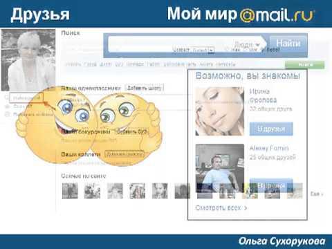 """""""Мой мир@mail.ru - национальная социальная сеть"""""""
