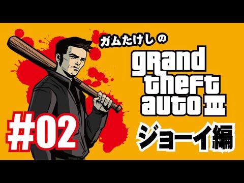【PS2】GTA3 思い出しプレイ#02 ジョーイ編