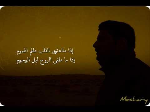 New Meshary Al-Arada Nasheed | إذا مااعترى القلب ظلم الهموم