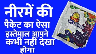 Best Out Of Waste Washing Power Packet Craft | Nirma Packet Craft | Recycle Nirma Packet