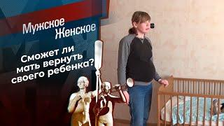 Обездоленная. Часть 2. Мужское / Женское. Выпуск от 25.03.2021