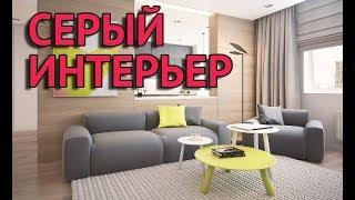 видео Бежево-серый интерьер – 14 фото дизайна комнат дома в серо-бежевых тонах