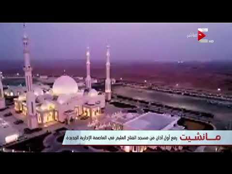 مانشيت - رفع أول آذان من مسجد الفتاح العليم في العاصمة الإدارية الجديدة