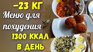 23 кг Меню для похудения Правильное питание на 1300 ккал Интервальное голодание Дневник питания
