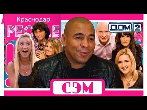 """ДОМ 2 """"уже не тот"""" Сэм Селезнев"""