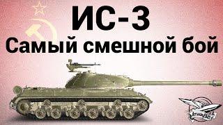 ИС-3 - Самый смешной бой
