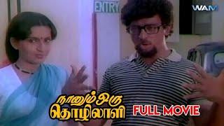 Naanum Oru Thozhilali Tamil Full Movie   Kamal Haasan   Ambika   C V Sridhar   #MovieTimewithWAM