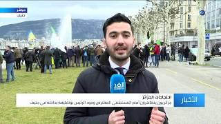 مراسل الغد من أمام مستشفى بوتفليقة: الجالية الجزائرية في جنيف تطالب بتنحية الرئيس