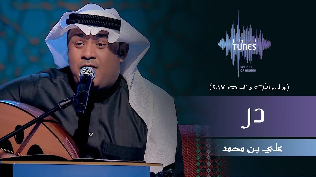 علي بن محمد - در (جلسات  وناسه) | 2017
