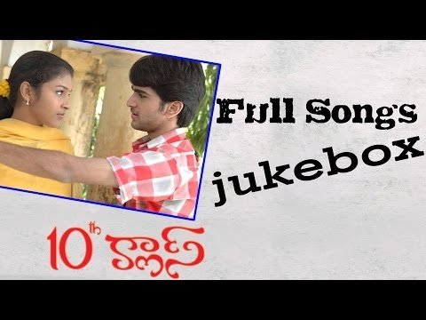 10th Class 10thక్లాస్ Telugu Movie Full Songs ll Jukebox ll Bharath, Sharanya