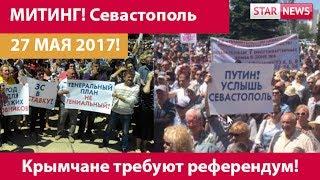 Митинг в Севастополе! 27.05.2017 Крым требует Референдум!