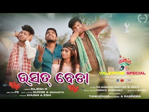 USAT BEDA l PK-Arti-Subham-Goutam l New Sambalpuri Comedy l RKMedia