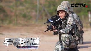 《军事报道》 爱国情 奋斗者 韦世纪:用坚实步履丈量青春军旅 20190415 | CCTV军事