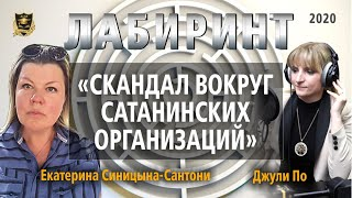 ЛАБИРИНТ | Скандал вокруг сатанинских организаций | Джули По \u0026 Екатерина Синицына-Сантони