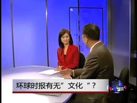 """中国媒体看世界:环球时报有无""""文化""""?"""