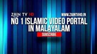 Zain TV HD | Islamic Videos in Malayalam | Heart touching best Islamic speech story in Malayalam
